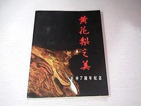 黄花梨之美:正华7周年纪念美