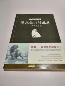 西顿动物小说全集:塔克拉山的熊王