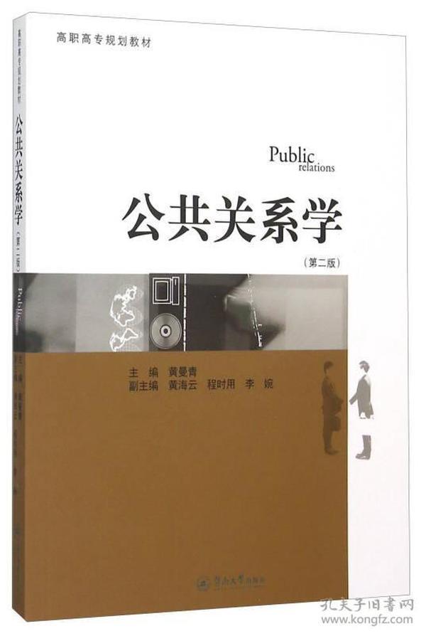 公共关系学-(第二版)