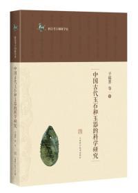 中国古代玉石和玉器的科学研究