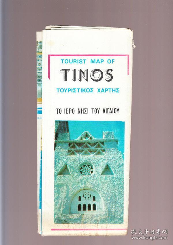TINOS  希腊蒂诺斯岛原版地图