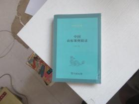 中国商标案例精读  正版未开封