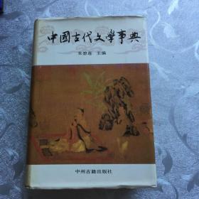 中国古代文学事典