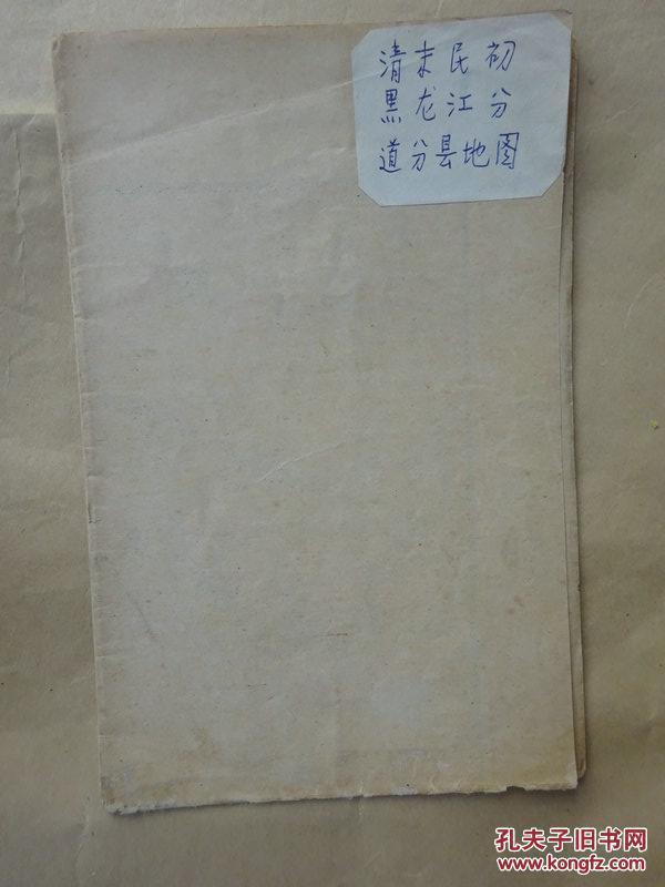 民国初年:黑龙江分道分县地图