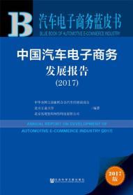 汽车电子商务蓝皮书:中国汽车电子商务发展报告(2017)