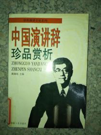 正版图书中国演讲辞珍品赏析9787543813922
