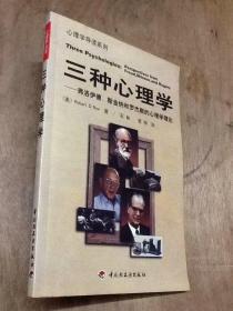 三种心理学:弗洛伊德·斯金纳和罗杰斯的心理学理论  正版