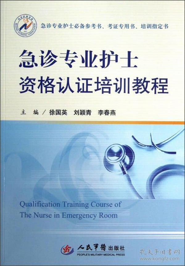 急诊专业护士必备参考书、考证专用书、培训指定书:急诊专业护士资格认证培训教程