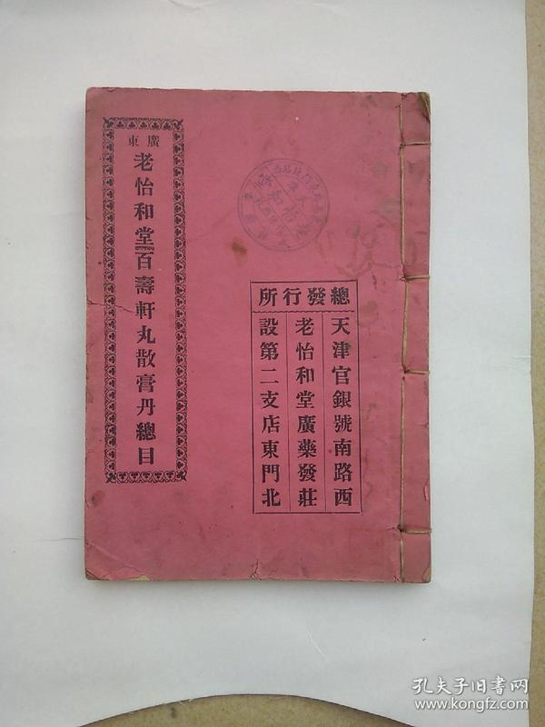 民国十九年《广东老怡和堂百寿轩丸散膏丹总目》