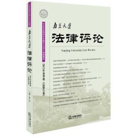 南京大学法律评论. 2017年春季卷