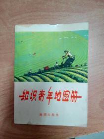 知识青年地图册(农村版)