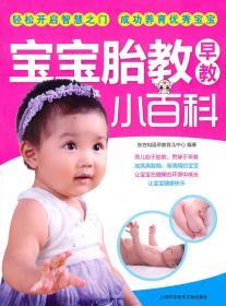 宝宝胎教早教小百科