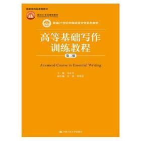 正版图书 高等基础写作训练教程(第二版)(本科教材) /中国人