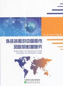 正版图书 外资持股对中国股市风险的影响研究 /经济科学/97875141