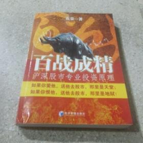 百战成精 沪深股市专业投资原理