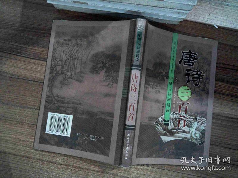 唐诗三百首:中华古诗词诵读
