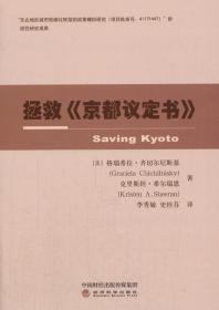 正版图书 拯救《京都议定书》 /经济科学/9787514166323