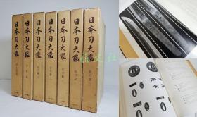 《日本刀大鉴》限定版1500套,7册全,大塚巧艺社,1966年【包邮】
