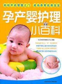 孕产婴护理小百科
