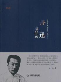 正版图书 鲁迅精品选 /中国书籍/9787506839051