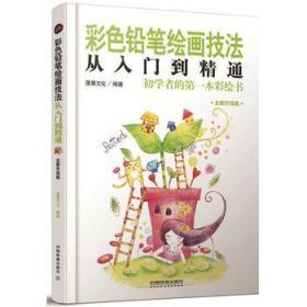 正版图书 彩色笔绘画技法从入门到精通 /中国铁道/9787113216719
