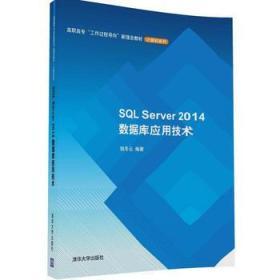 正版图书 SQL Server2014数据库应用技术(高职高专) /清华大学/