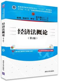 经济法概论(第2版)