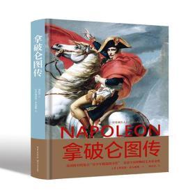 拿破仑图传(全彩版  一世珍藏名人名传精品典藏)