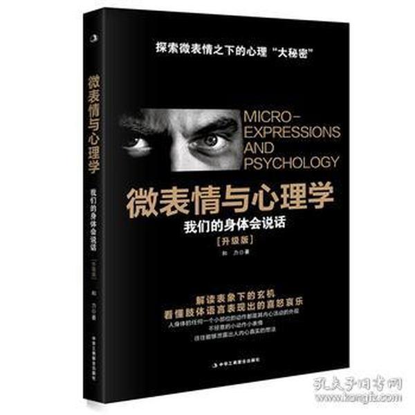 正版图书 微表情与心理学:身体会说话(升级版) /中华工商联合/