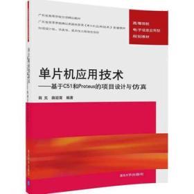正版图书 单片机应用技术:基于C51和Proteus的项目设计与仿真(