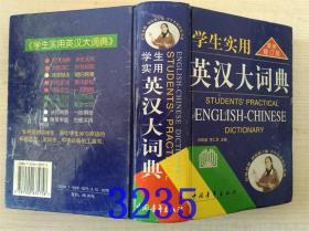 学生实用英汉大词典最新修订版