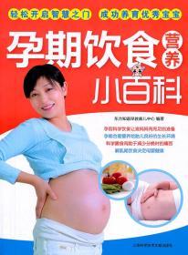 孕期饮食营养小百科