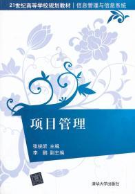 正版图书 项目管理(本科教材) /清华大学/9787302331001