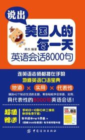 正版图书 说出美国人的每 英语会话8000句 /中国纺织/97875180315