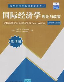 国际经济学理论与政策(第7版)