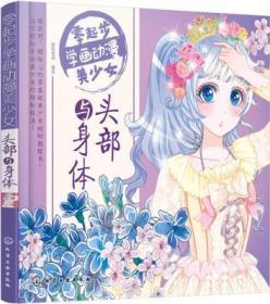 正版图书 零起步学画动漫美少女  头部与身体 /化学工业/97871222