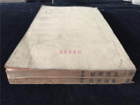 道光版学海堂皇清经解本《礼说》2册全。清惠士奇(江苏吴县人)著。卷前后均有万年红防蛀纸。