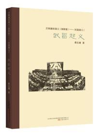 正版图书 民国演义1武昌演义 /万卷/9787547031186