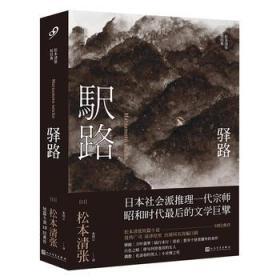 正版图书 驿路 /人民文学/9787020122400