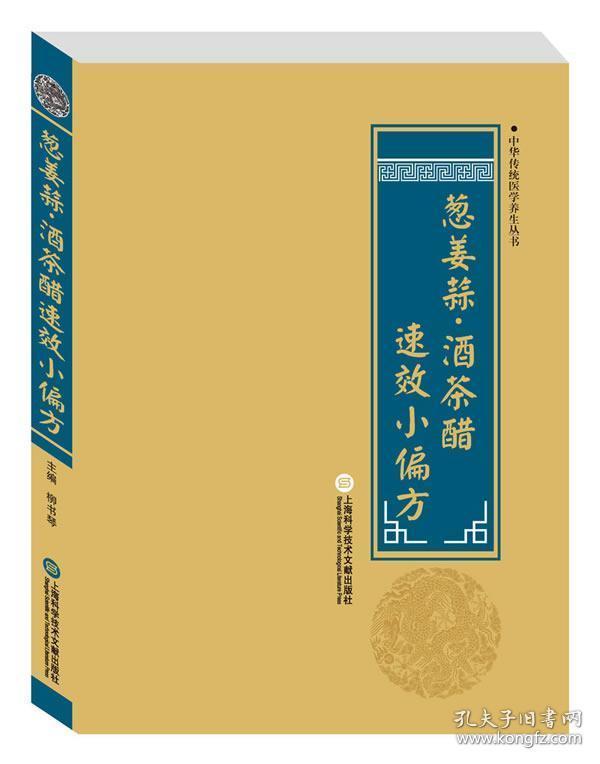 中华医学养生丛书:葱姜蒜·酒茶醋速效小偏方