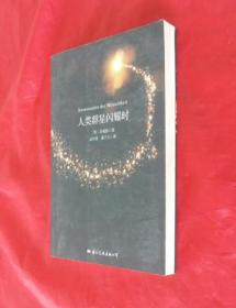 《人类群星闪耀时》【正版书】一版一印