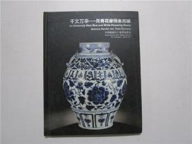 中国嘉德2011春季拍卖会:千文万华-元青花摩羯鱼耳罐