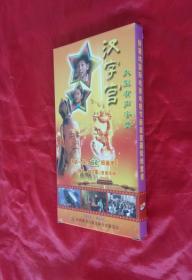 《汉字宫》第一部:金银遍地 序1-142集(普通话版)18碟全