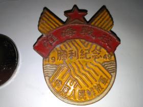 纪念章(淮海战役胜利纪念)老纪念章(中原人民解放军)1949