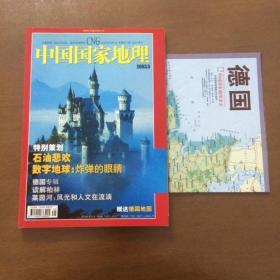 中国国家地理(2003年第5期 德国专辑)有地图