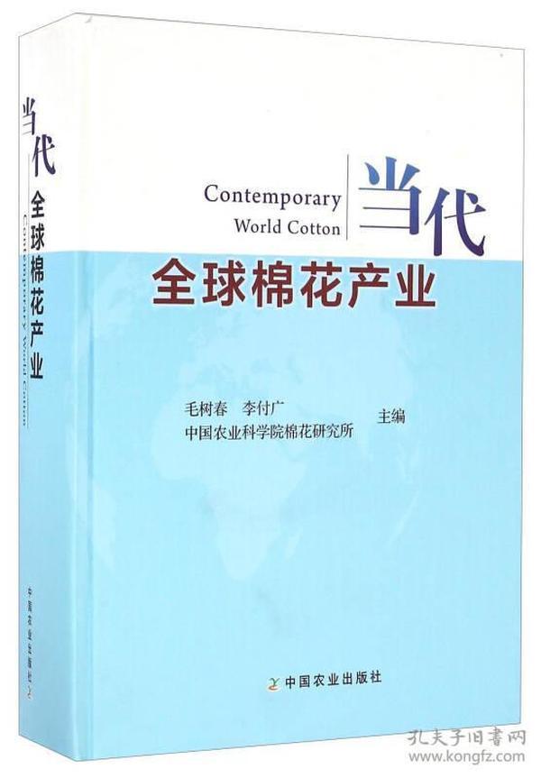 9787109217768当代全球棉花产业