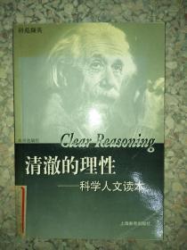 正版图书清澈的理性:科学人文读本9787532097555