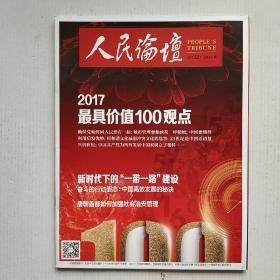 """《人民论坛》2017.12上(总第580期)【2017最具价值100观点、新时代下的""""一带一路""""建设、奋斗的行动姿态:中国高效发展的秘诀、唐朝首都如何加强社会治安管理】"""
