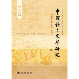 中国语言文学研究. 2017年春之卷:总第21卷