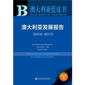 澳大利亚蓝皮书:澳大利亚发展报告(2016-2017)